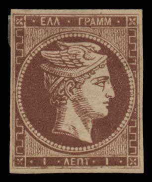 Lot 100 - large hermes head 1862/67 consecutive athens printings -  Athens Auctions Public Auction 72 General Stamp Sale