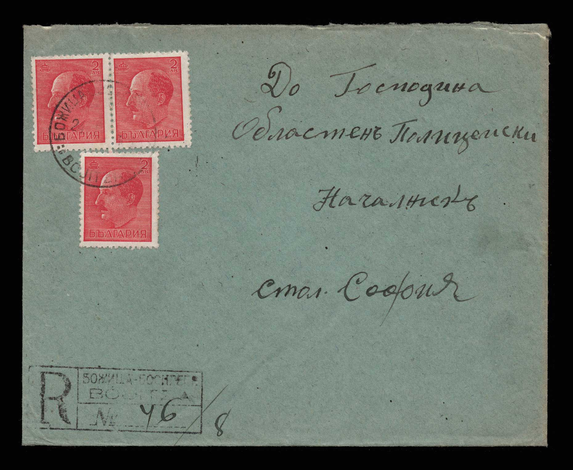 Lot 2131 - - LETTERS & COVERS OF VARIOUS COUNTRIES LETTERS& COVERS OF VARIOUS COUNTRIES -  Athens Auctions Public Auction 87 General Stamp Sale