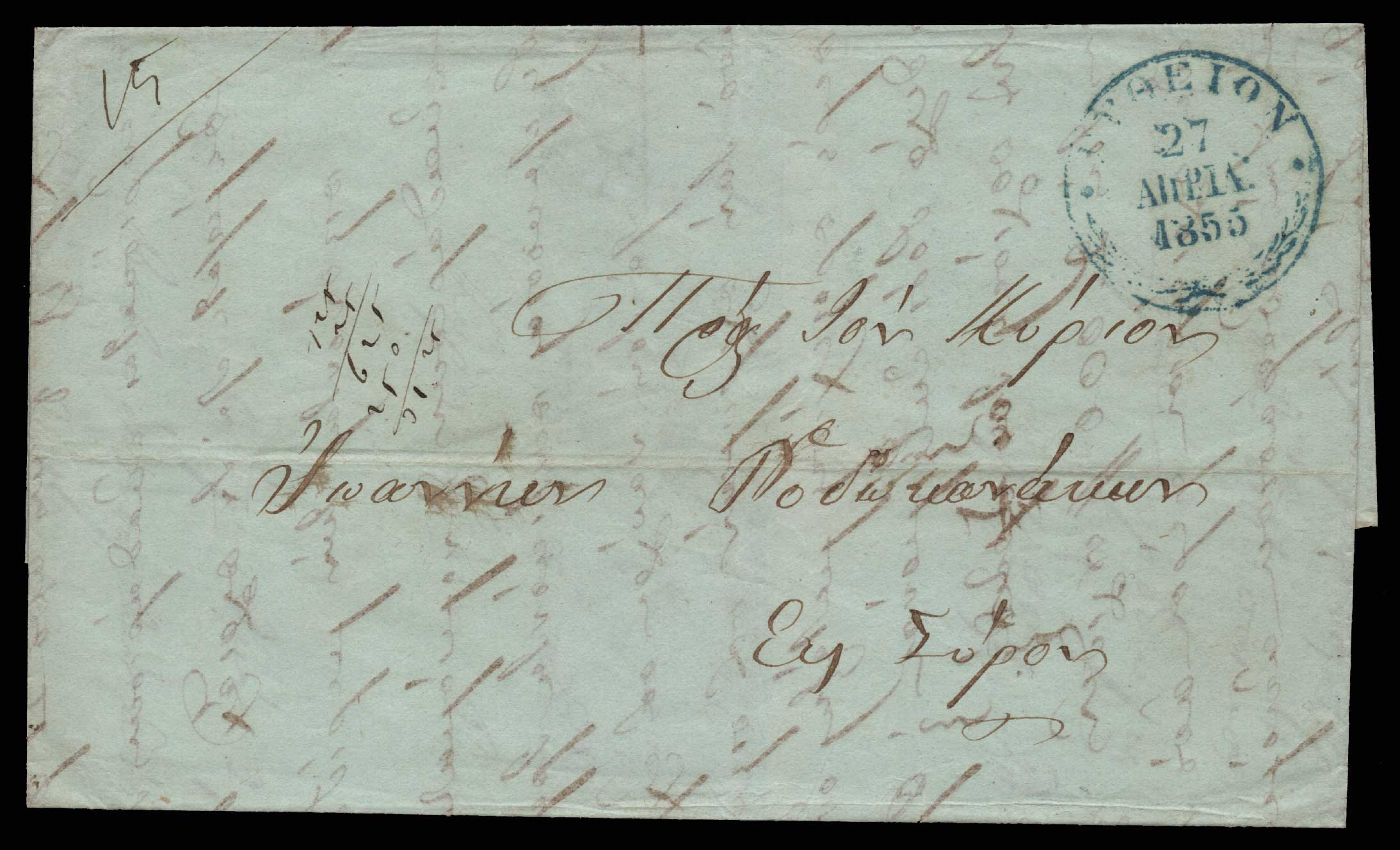 Lot 3 - - PREADHESIVES preadhesives -  Athens Auctions Public Auction 69 General Stamp Sale