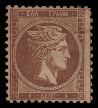 Lot 119 - -  LARGE HERMES HEAD 1862/67 consecutive athens printings -  Athens Auctions Public Auction 69 General Stamp Sale