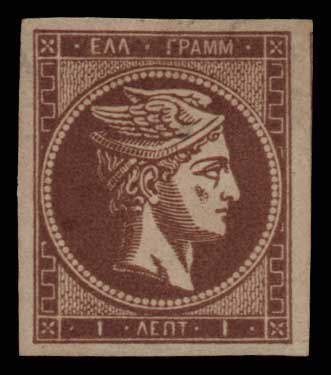 Lot 130 - -  LARGE HERMES HEAD 1862/67 consecutive athens printings -  Athens Auctions Public Auction 69 General Stamp Sale