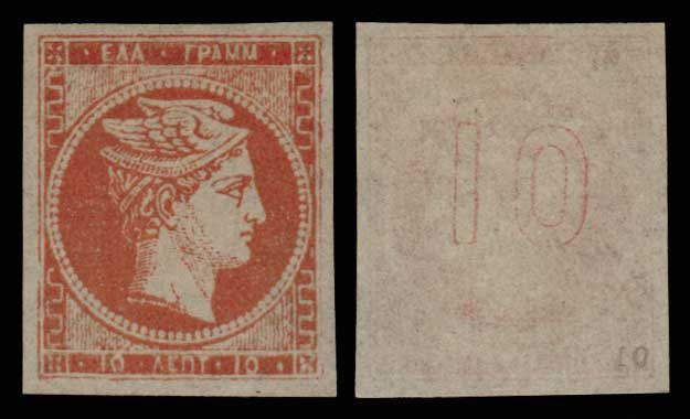 Lot 29 - forgery forgery -  Athens Auctions Public Auction 72 General Stamp Sale