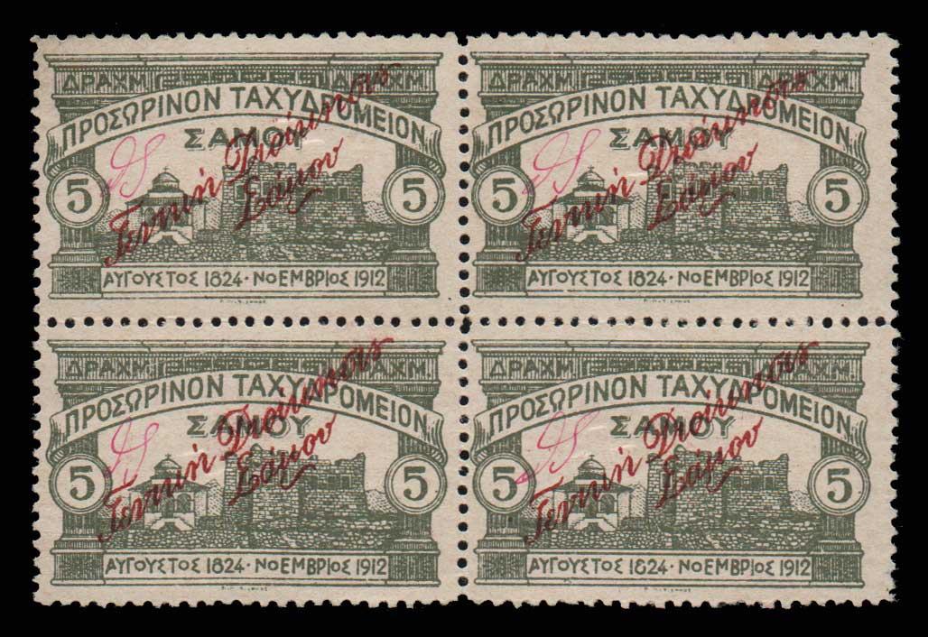 Lot 1328 - -  SAMOS ISLAND Samos Island -  Athens Auctions Public Auction 82 General Stamp Sale