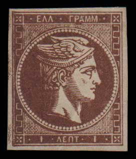 Lot 117 - -  LARGE HERMES HEAD 1862/67 consecutive athens printings -  Athens Auctions Public Auction 69 General Stamp Sale