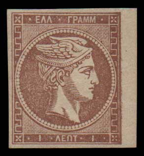 Lot 128 - -  LARGE HERMES HEAD 1862/67 consecutive athens printings -  Athens Auctions Public Auction 69 General Stamp Sale