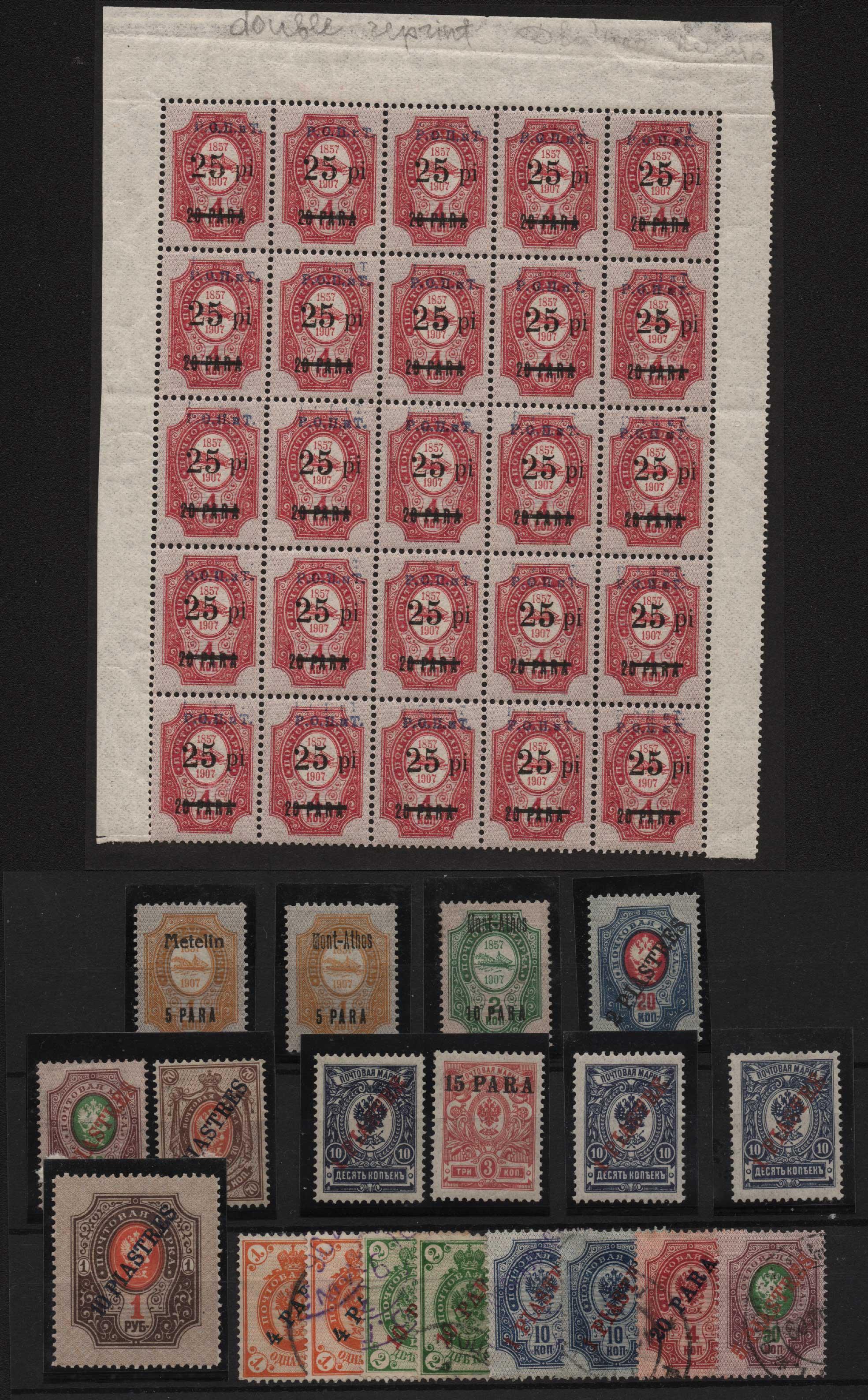 Lot 1485 - -  LEVANT levant -  Athens Auctions Public Auction 69 General Stamp Sale