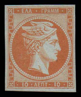 Lot 152 - -  LARGE HERMES HEAD 1862/67 consecutive athens printings -  Athens Auctions Public Auction 69 General Stamp Sale