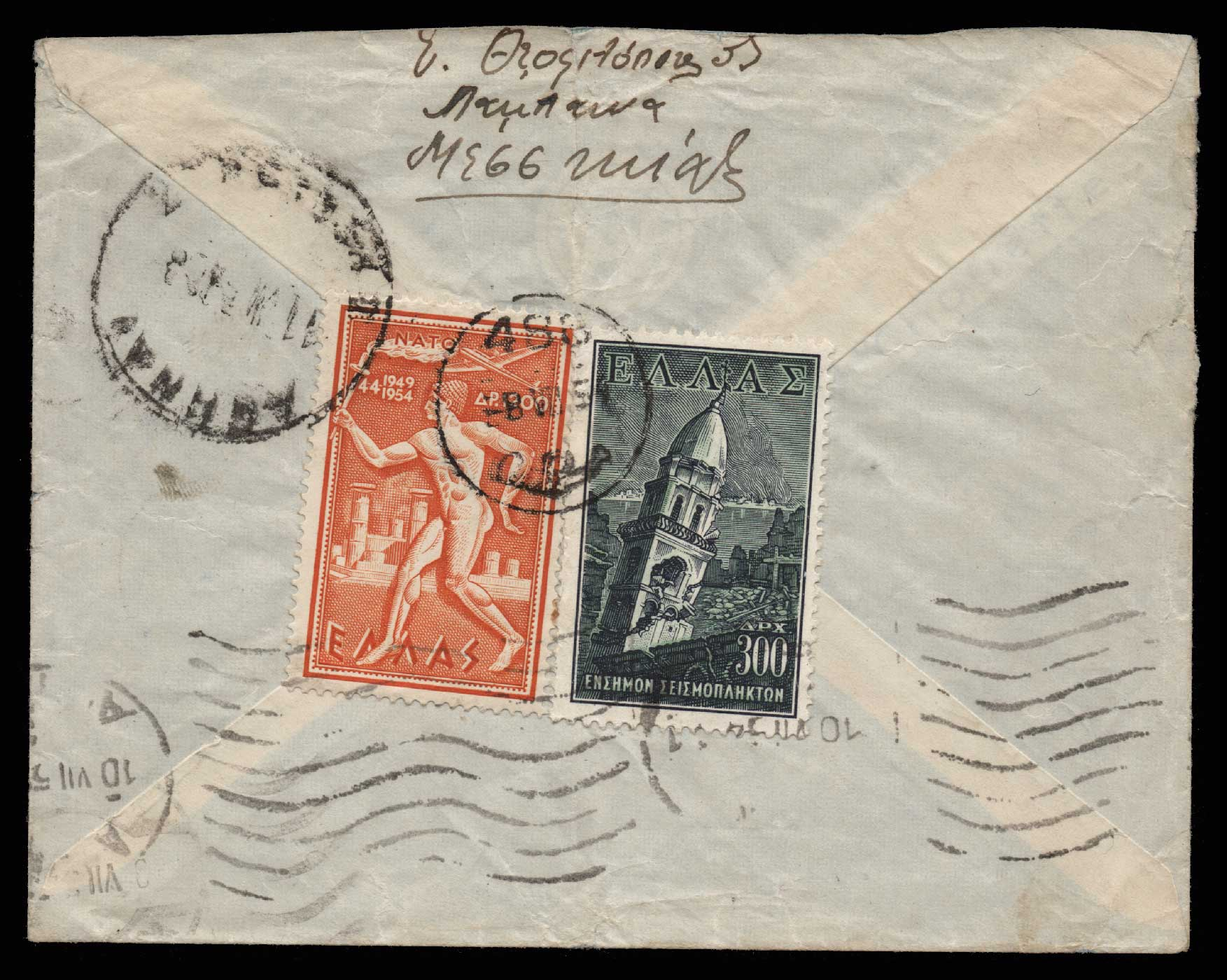 Lot 1650 - - CANCELLATIONS cancellations -  Athens Auctions Public Auction 69 General Stamp Sale