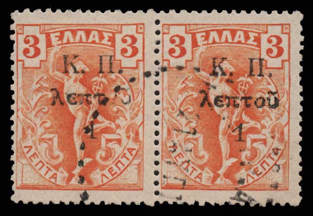 Lot 839 - -  POSTAL TAX (CHARITY) STAMPS Postal tax (charity) stamps -  Athens Auctions Public Auction 74 General Stamp Sale