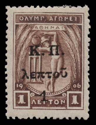 Lot 963 - -  POSTAL TAX (CHARITY) STAMPS Postal tax (charity) stamps -  Athens Auctions Public Auction 69 General Stamp Sale