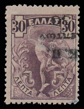 Lot 961 - -  POSTAL TAX (CHARITY) STAMPS Postal tax (charity) stamps -  Athens Auctions Public Auction 69 General Stamp Sale