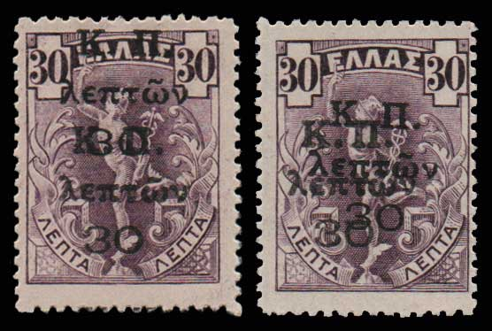 Lot 962 - -  POSTAL TAX (CHARITY) STAMPS Postal tax (charity) stamps -  Athens Auctions Public Auction 69 General Stamp Sale