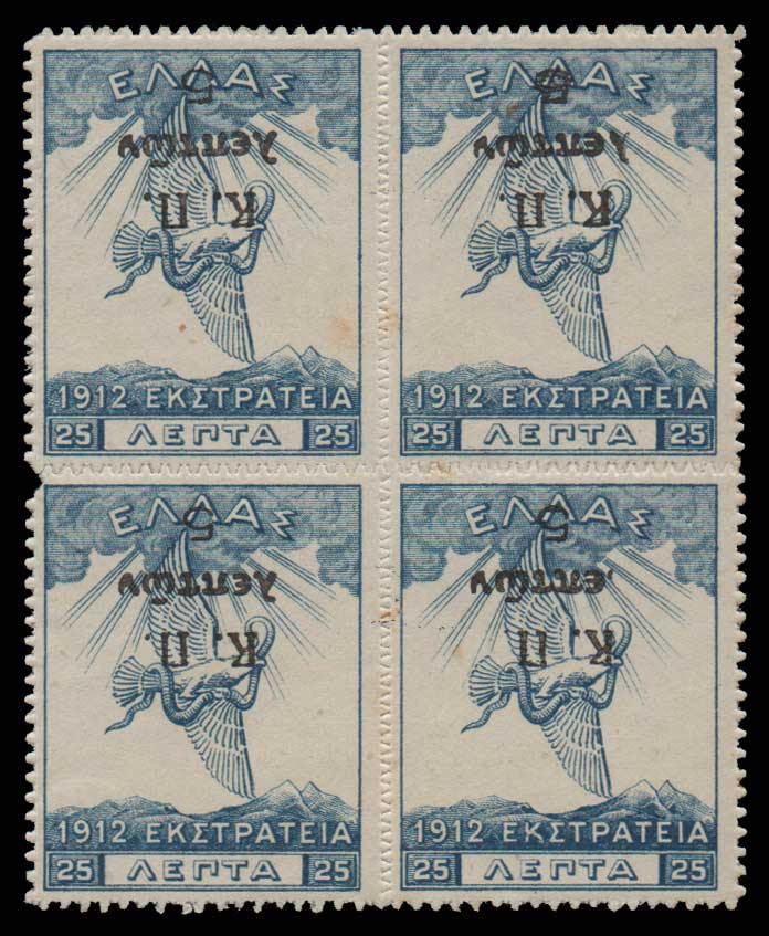 Lot 964 - -  POSTAL TAX (CHARITY) STAMPS Postal tax (charity) stamps -  Athens Auctions Public Auction 69 General Stamp Sale