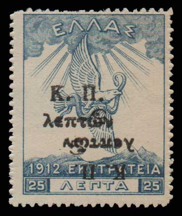 Lot 966 - -  POSTAL TAX (CHARITY) STAMPS Postal tax (charity) stamps -  Athens Auctions Public Auction 69 General Stamp Sale