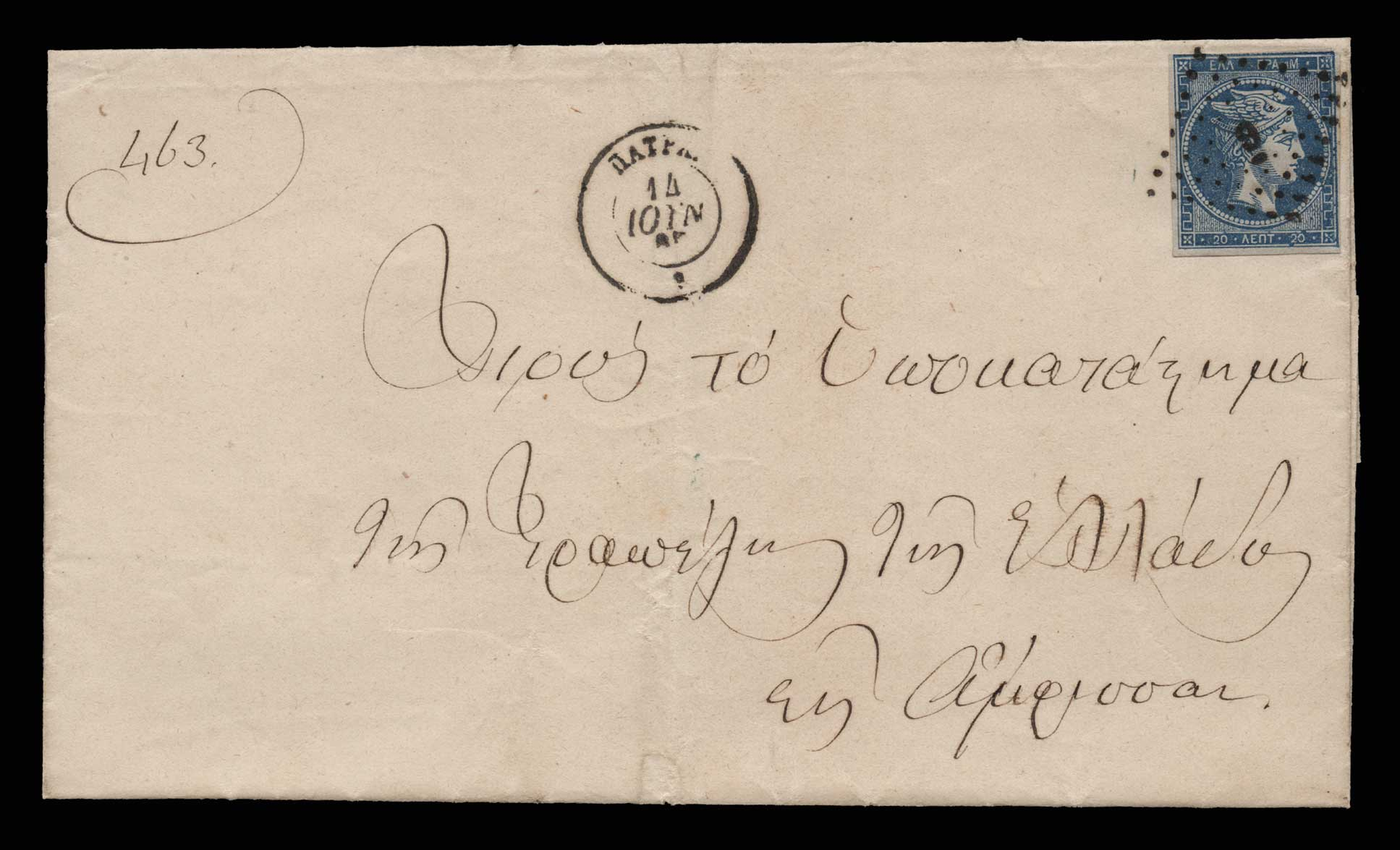 Lot 149 - -  LARGE HERMES HEAD 1862/67 consecutive athens printings -  Athens Auctions Public Auction 70 General Stamp Sale