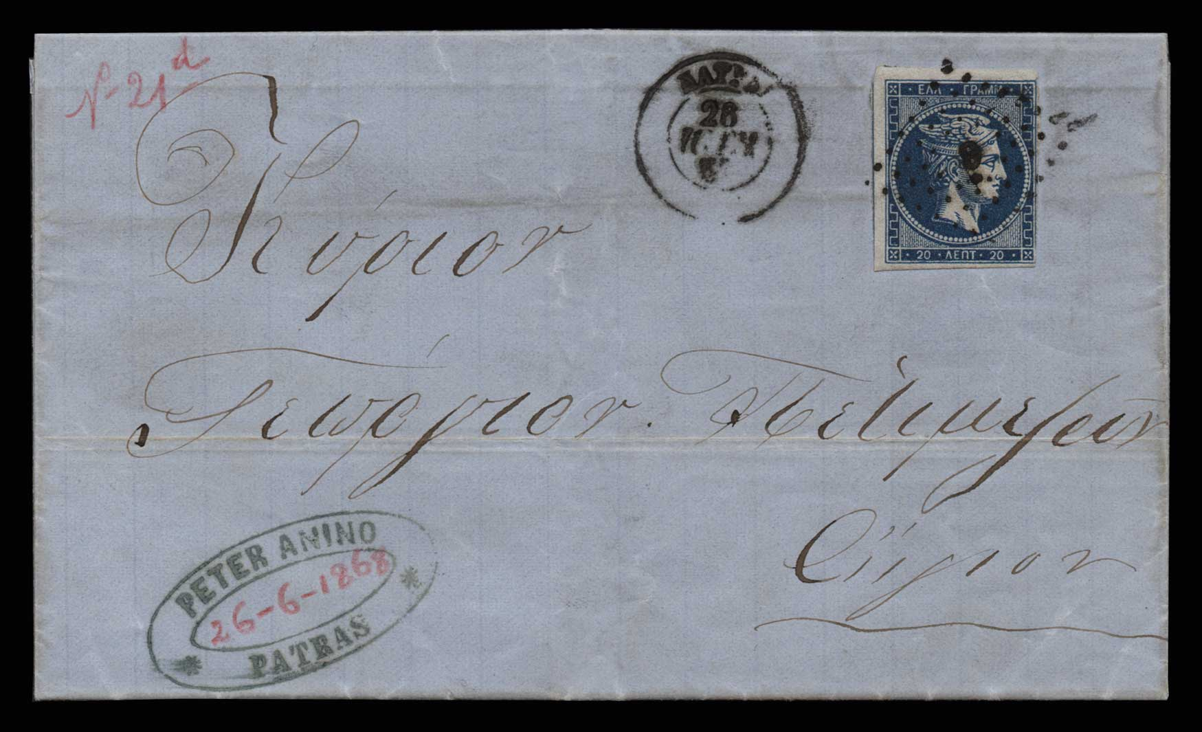 Lot 152 - -  LARGE HERMES HEAD 1862/67 consecutive athens printings -  Athens Auctions Public Auction 70 General Stamp Sale