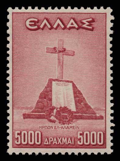 Lot 717 - - 1945-2013 1945-2013 -  Athens Auctions Public Auction 70 General Stamp Sale