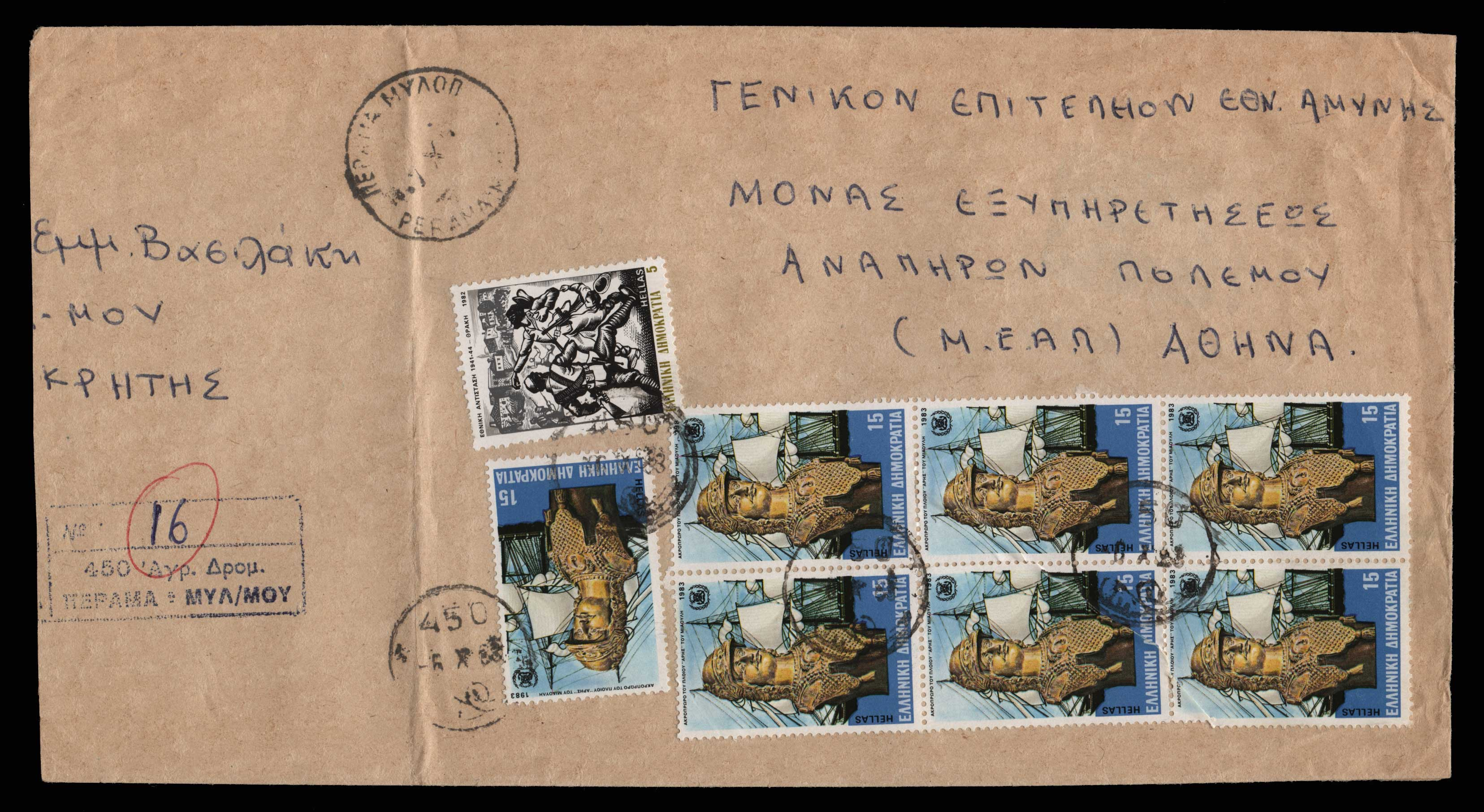 Lot 1282 - - CANCELLATIONS cancellations -  Athens Auctions Public Auction 74 General Stamp Sale