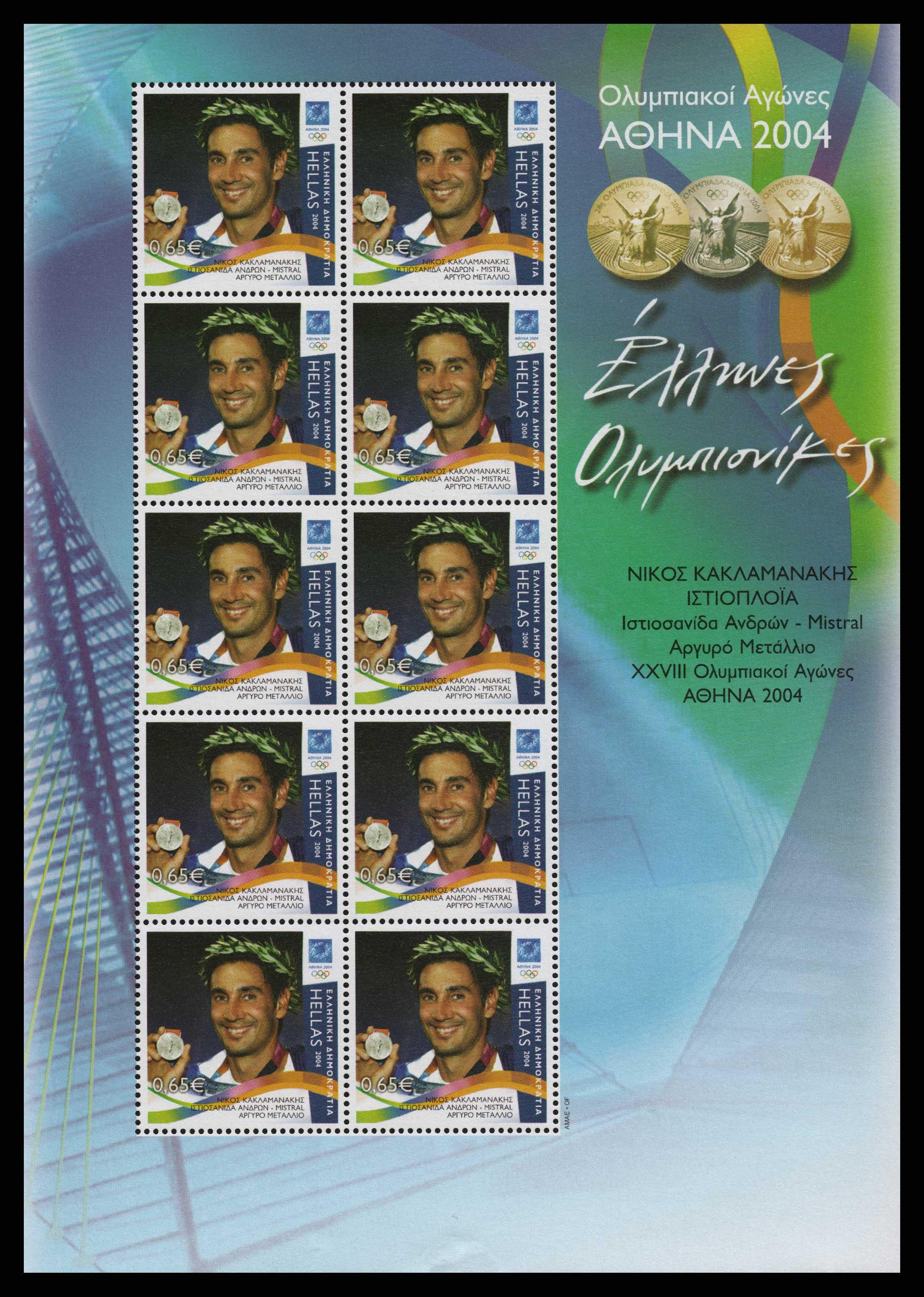 Lot 815 - - 1945-2013 1945-2013 -  Athens Auctions Public Auction 71 General Stamp Sale