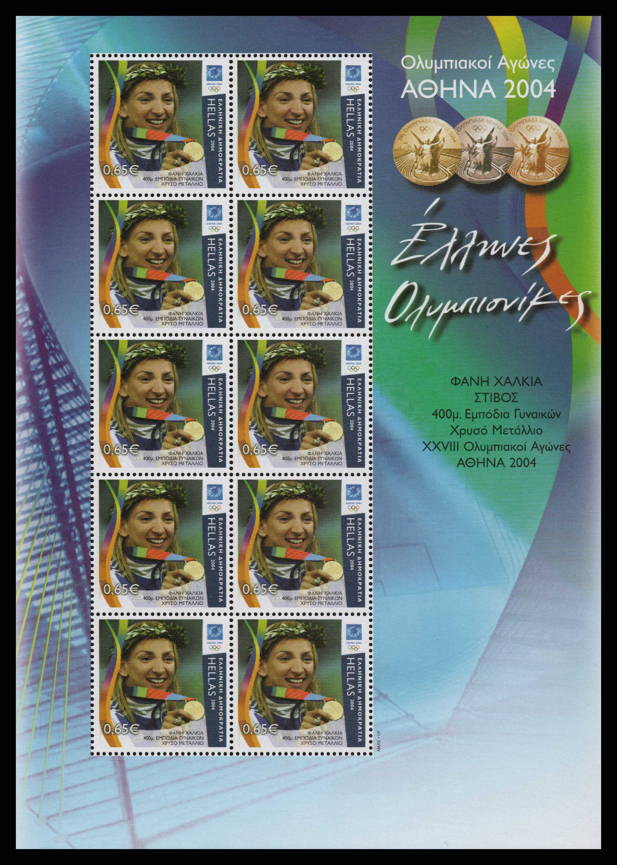 Lot 817 - - 1945-2013 1945-2013 -  Athens Auctions Public Auction 71 General Stamp Sale