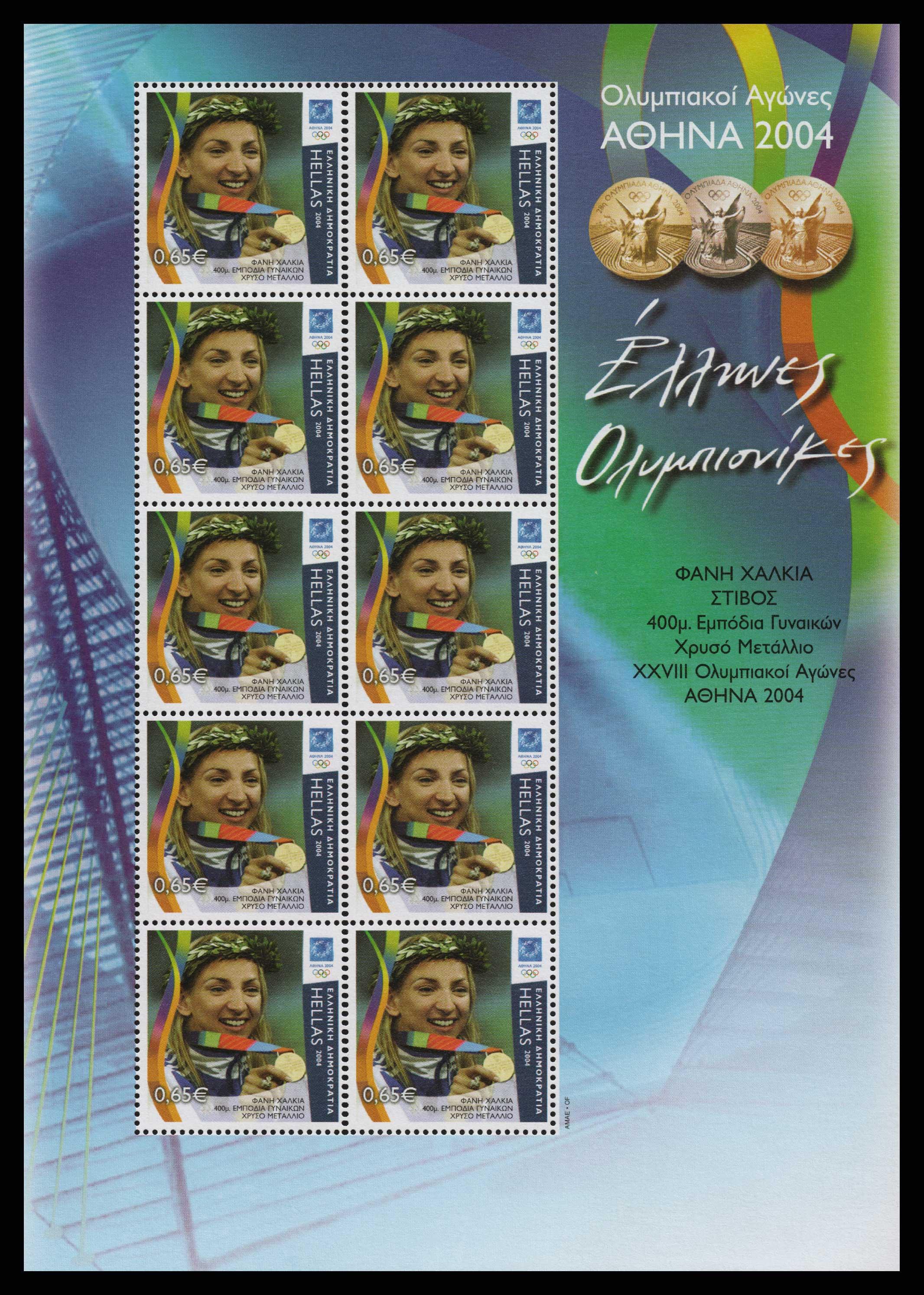 Lot 818 - - 1945-2013 1945-2013 -  Athens Auctions Public Auction 71 General Stamp Sale