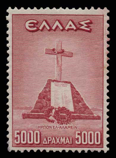 Lot 745 - - 1945-2013 1945-2013 -  Athens Auctions Public Auction 75 General Stamp Sale