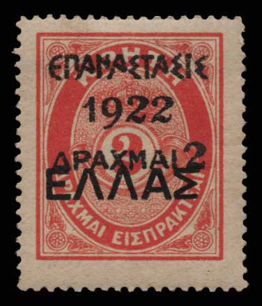Lot 649 - -  1911 - 1923 επαναστασισ 1922  ovpt. -  Athens Auctions Public Auction 71 General Stamp Sale