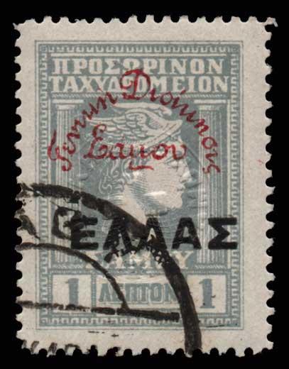 Lot 1262 - -  SAMOS ISLAND Samos Island -  Athens Auctions Public Auction 71 General Stamp Sale