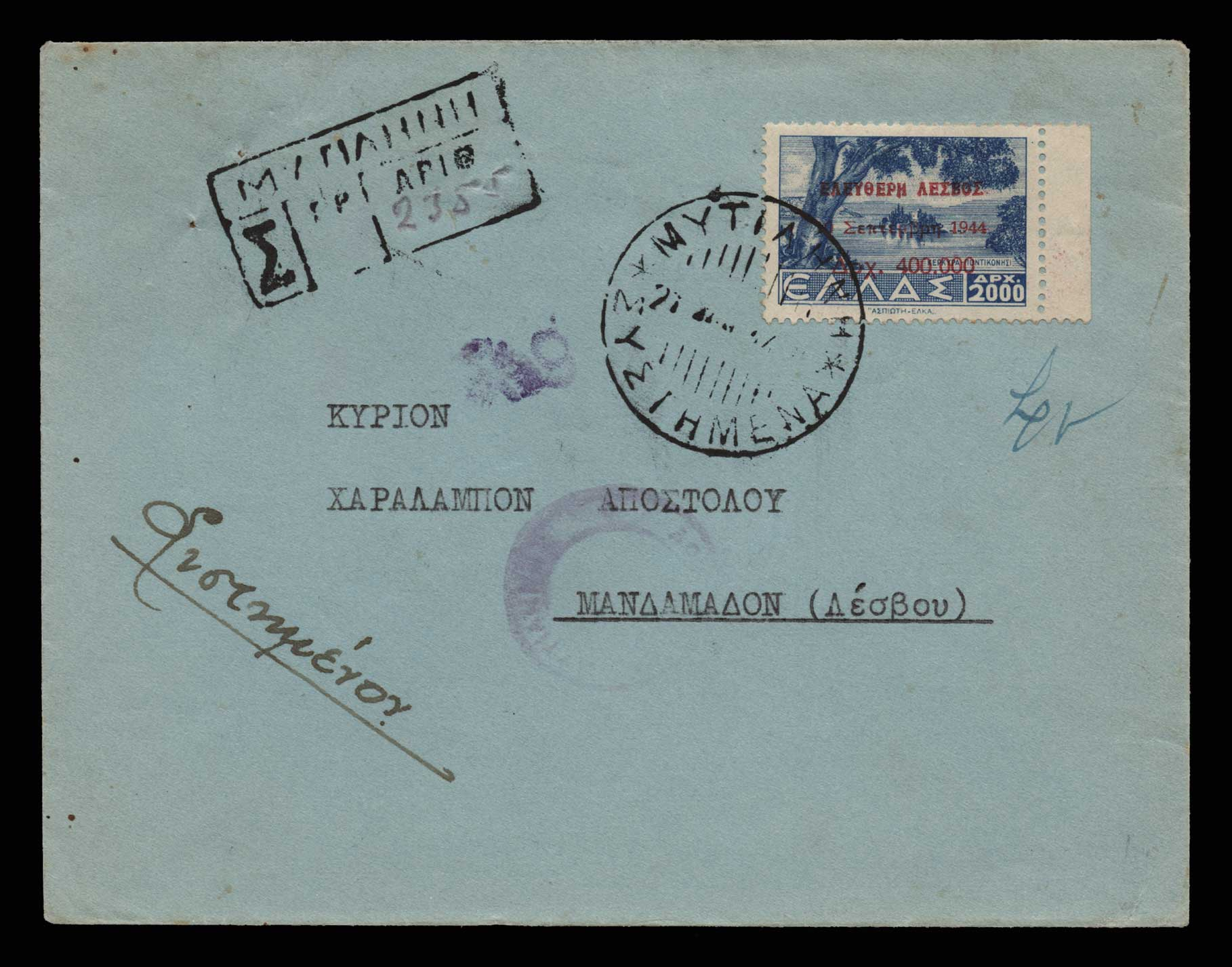 Lot 877 - -  NATIONAL RESISTANCE (LOCAL) ISSUES National resistance (local) issues -  Athens Auctions Public Auction 76 General Stamp Sale