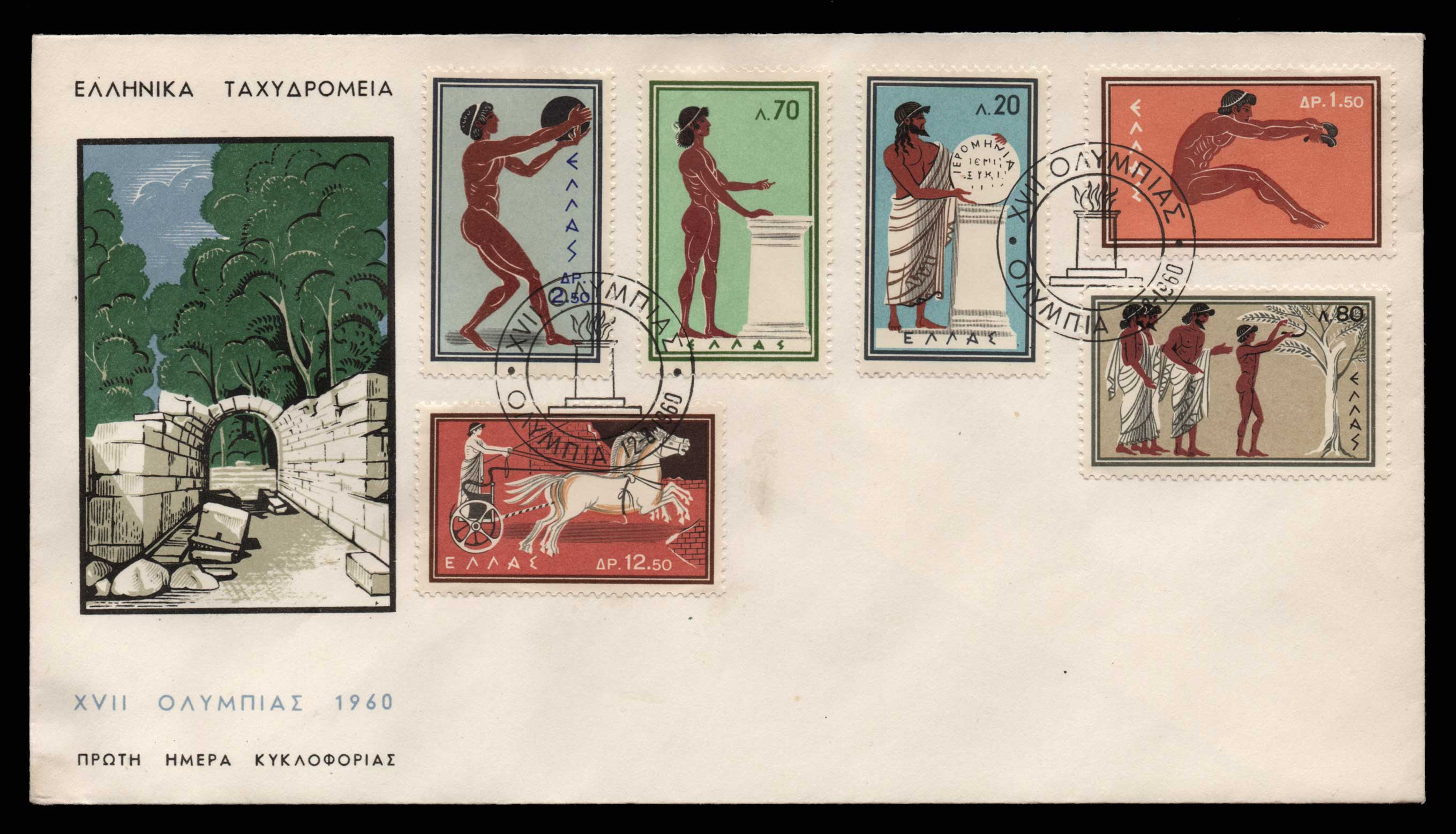 Lot 853 - First day cover First day cover -  Athens Auctions Public Auction 72 General Stamp Sale