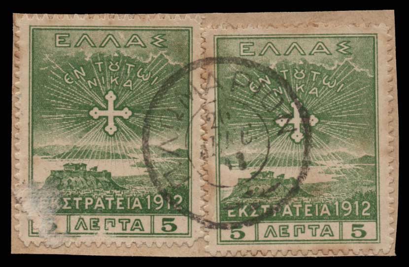Lot 1474 - - CANCELLATIONS cancellations -  Athens Auctions Public Auction 86 General Stamp Sale