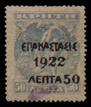 Lot 742 - -  1911 - 1923 επαναστασισ 1922  ovpt. -  Athens Auctions Public Auction 80