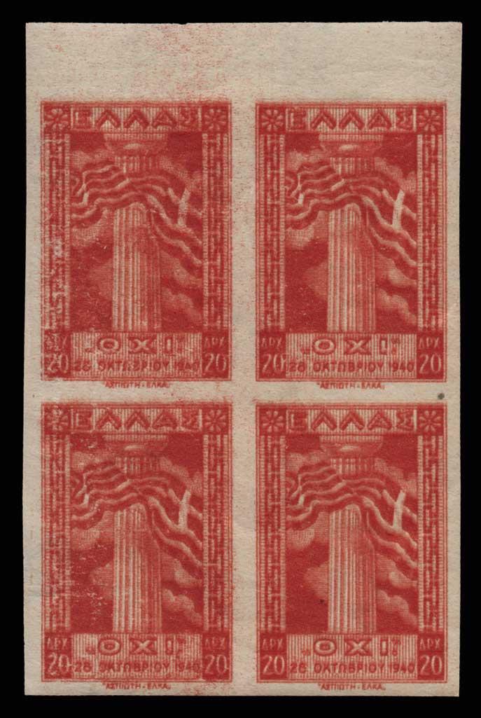 Lot 783 - - 1945-2013 1945-2013 -  Athens Auctions Public Auction 84 General Stamp Sale