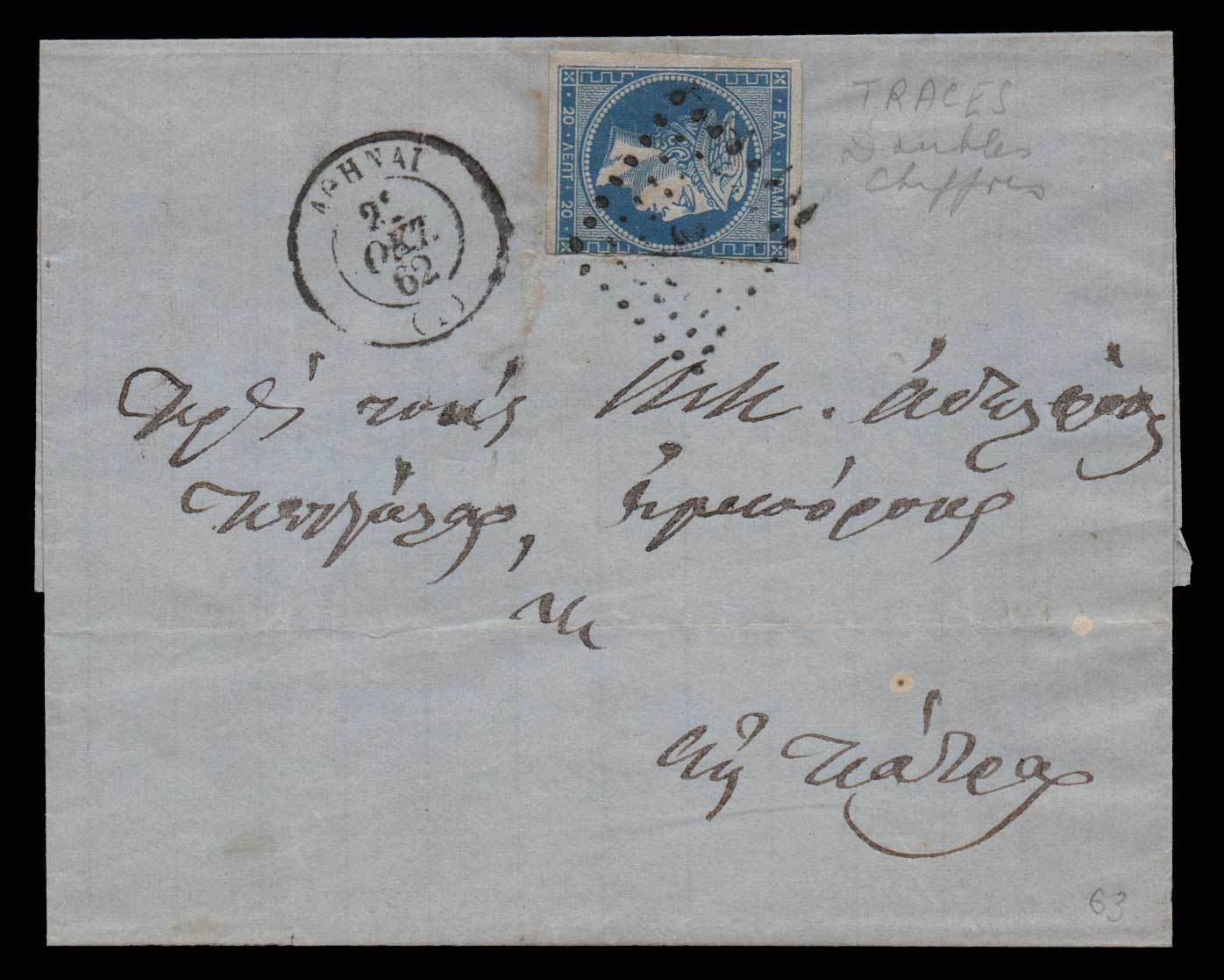Lot 175 - -  LARGE HERMES HEAD 1862/67 consecutive athens printings -  Athens Auctions Public Auction 81General Stamp Sale