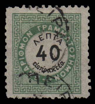 Lot 814 - Postage due stamps Postage due stamps -  Athens Auctions Public Auction 72 General Stamp Sale