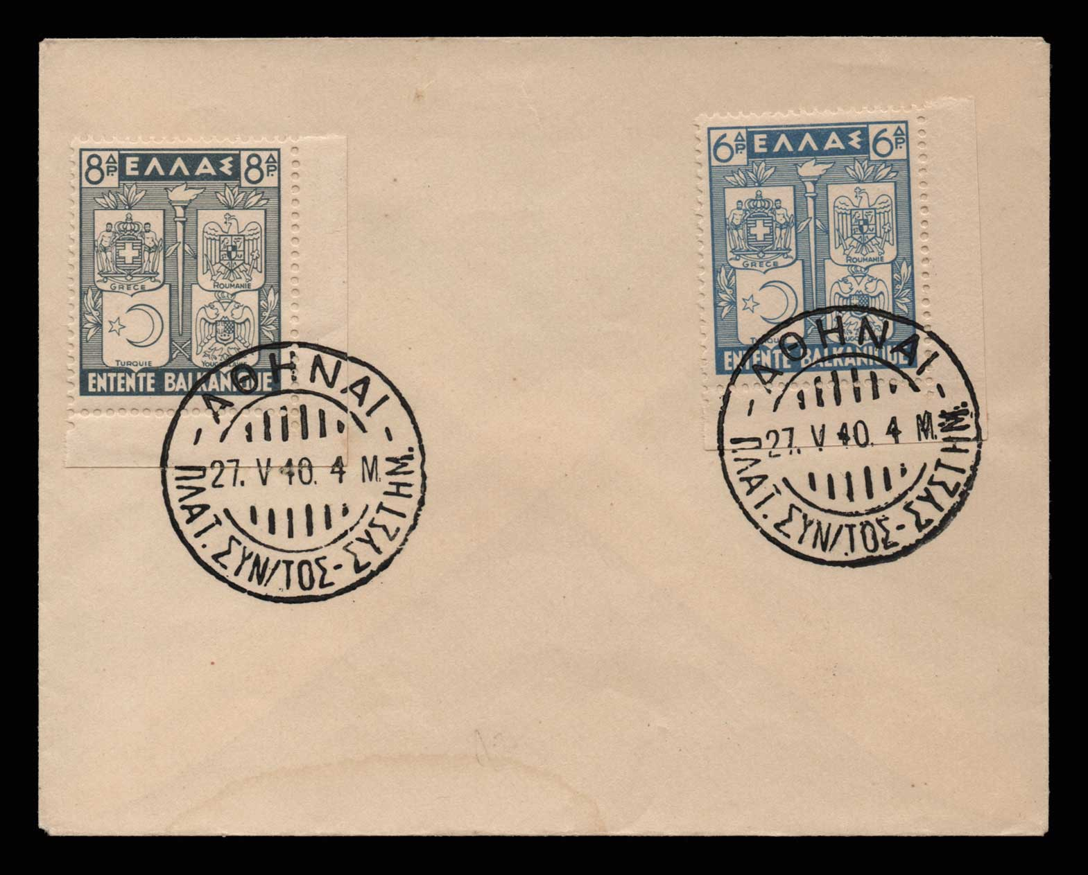 Lot 963 - -  FIRST DAY COVER First day cover -  Athens Auctions Public Auction 81General Stamp Sale