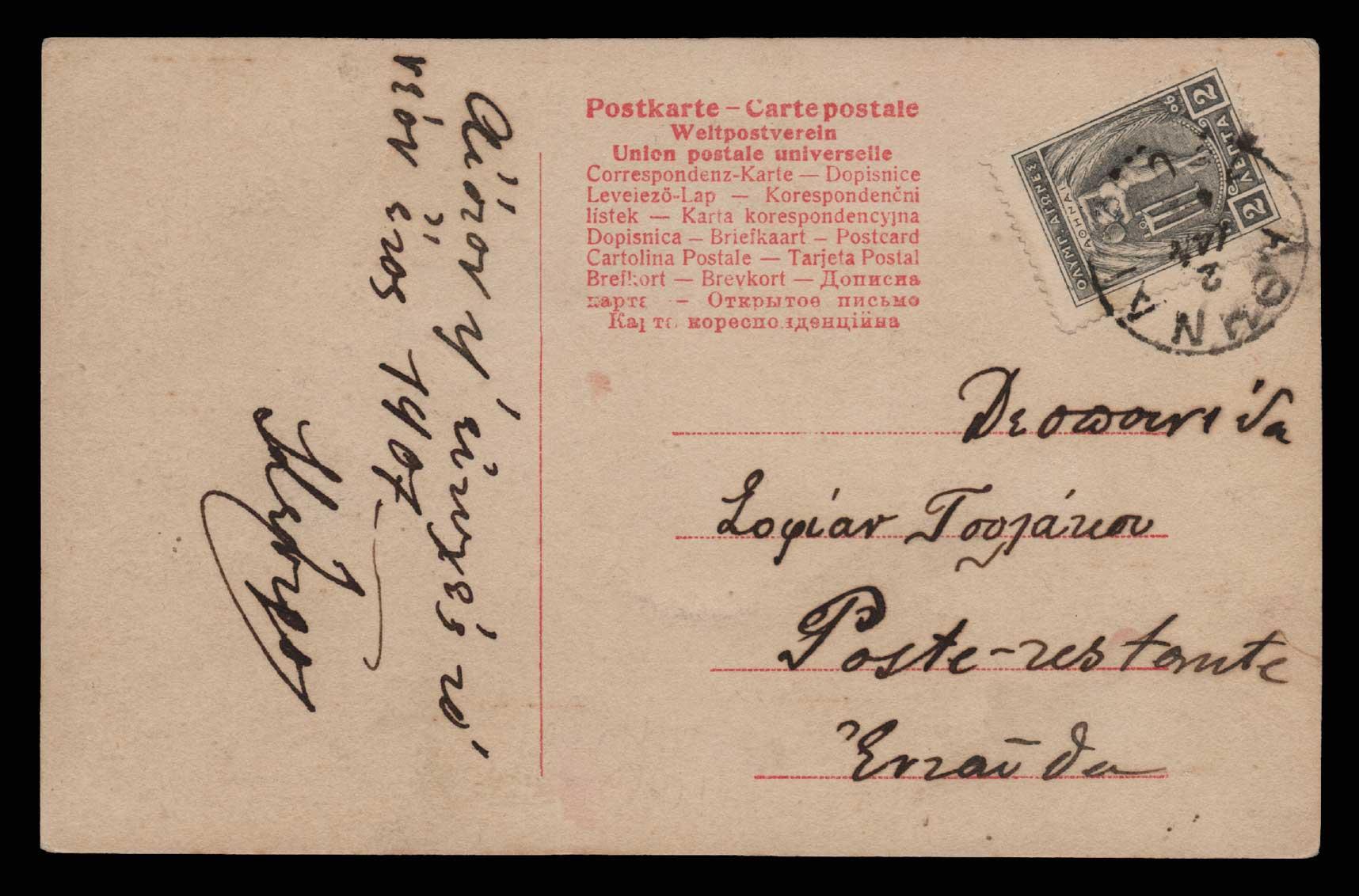 Lot 639 - -  1906 SECOND OLYMPIC GAMES 1906 second olympic games -  Athens Auctions Public Auction 84 General Stamp Sale