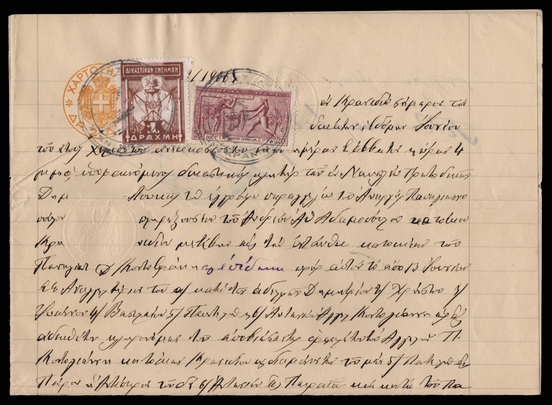 Lot 532 - -  1906 SECOND OLYMPIC GAMES 1906 second olympic games -  Athens Auctions Public Auction 74 General Stamp Sale