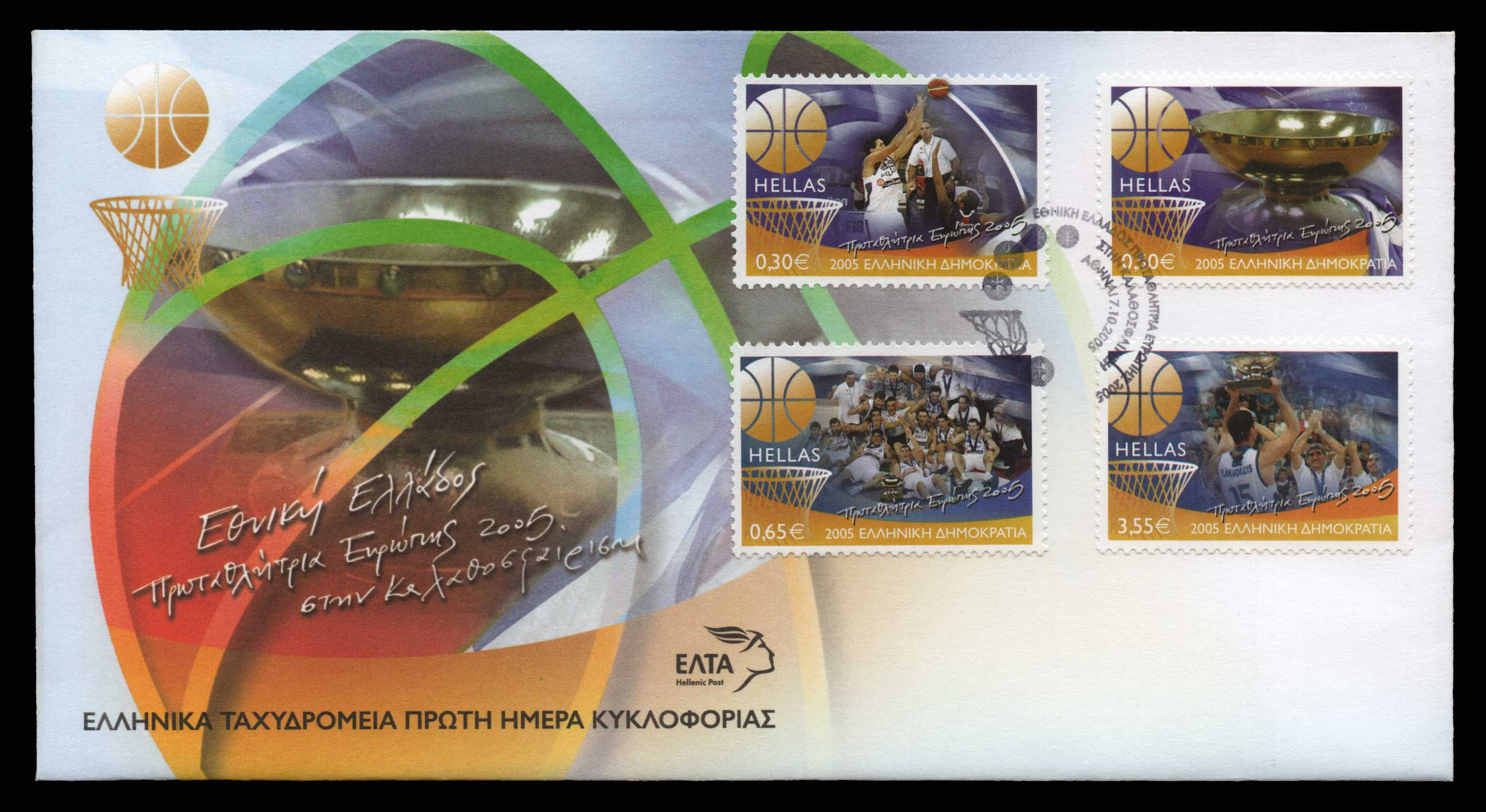 Lot 894 - -  FIRST DAY COVER First day cover -  Athens Auctions Public Auction 73 General Stamp Sale