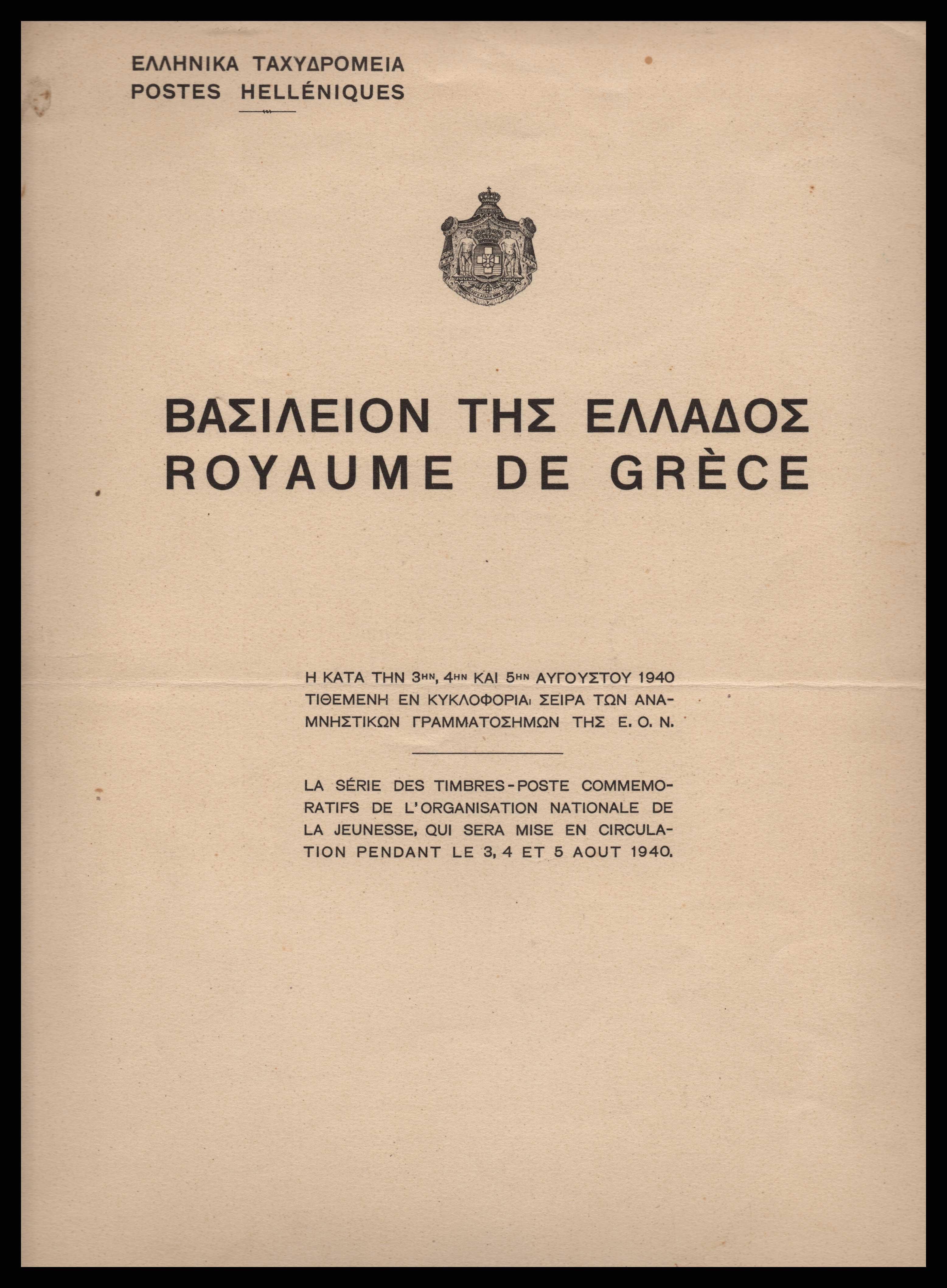 Lot 622 - -  1924 - 1944 1924 - 1944 -  Athens Auctions Public Auction 73 General Stamp Sale