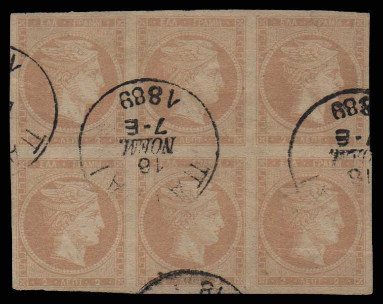 Lot 246 - -  LARGE HERMES HEAD 1871/2 printings -  Athens Auctions Public Auction 74 General Stamp Sale