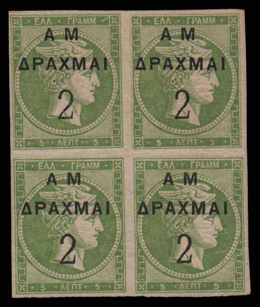 Lot 561 - -  OVERPRINTS ON HERMES HEADS & 1896 OLYMPICS OVERPRINTS ON HERMES HEADS & 1896 OLYMPICS -  Athens Auctions Public Auction 84 General Stamp Sale