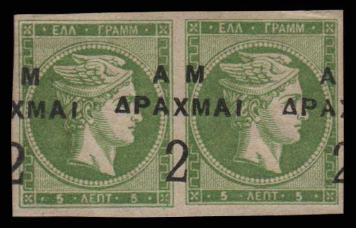 Lot 464 - -  OVERPRINTS ON HERMES HEADS & 1896 OLYMPICS OVERPRINTS ON HERMES HEADS & 1896 OLYMPICS -  Athens Auctions Public Auction 74 General Stamp Sale