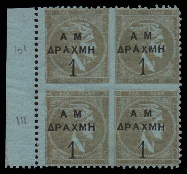 Lot 563 - -  OVERPRINTS ON HERMES HEADS & 1896 OLYMPICS OVERPRINTS ON HERMES HEADS & 1896 OLYMPICS -  Athens Auctions Public Auction 84 General Stamp Sale