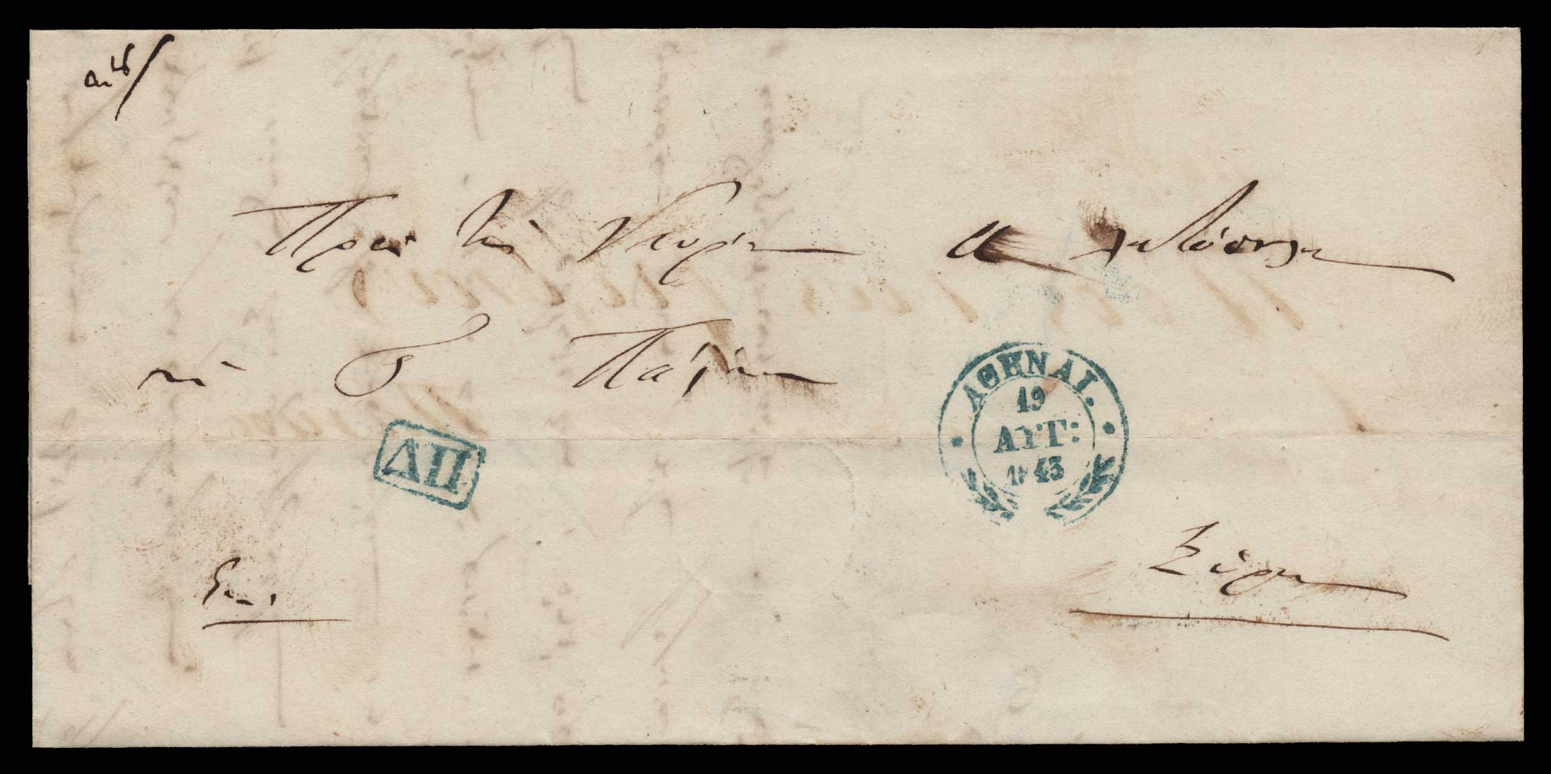 Lot 6 - - PREADHESIVES preadhesives -  Athens Auctions Public Auction 73 General Stamp Sale
