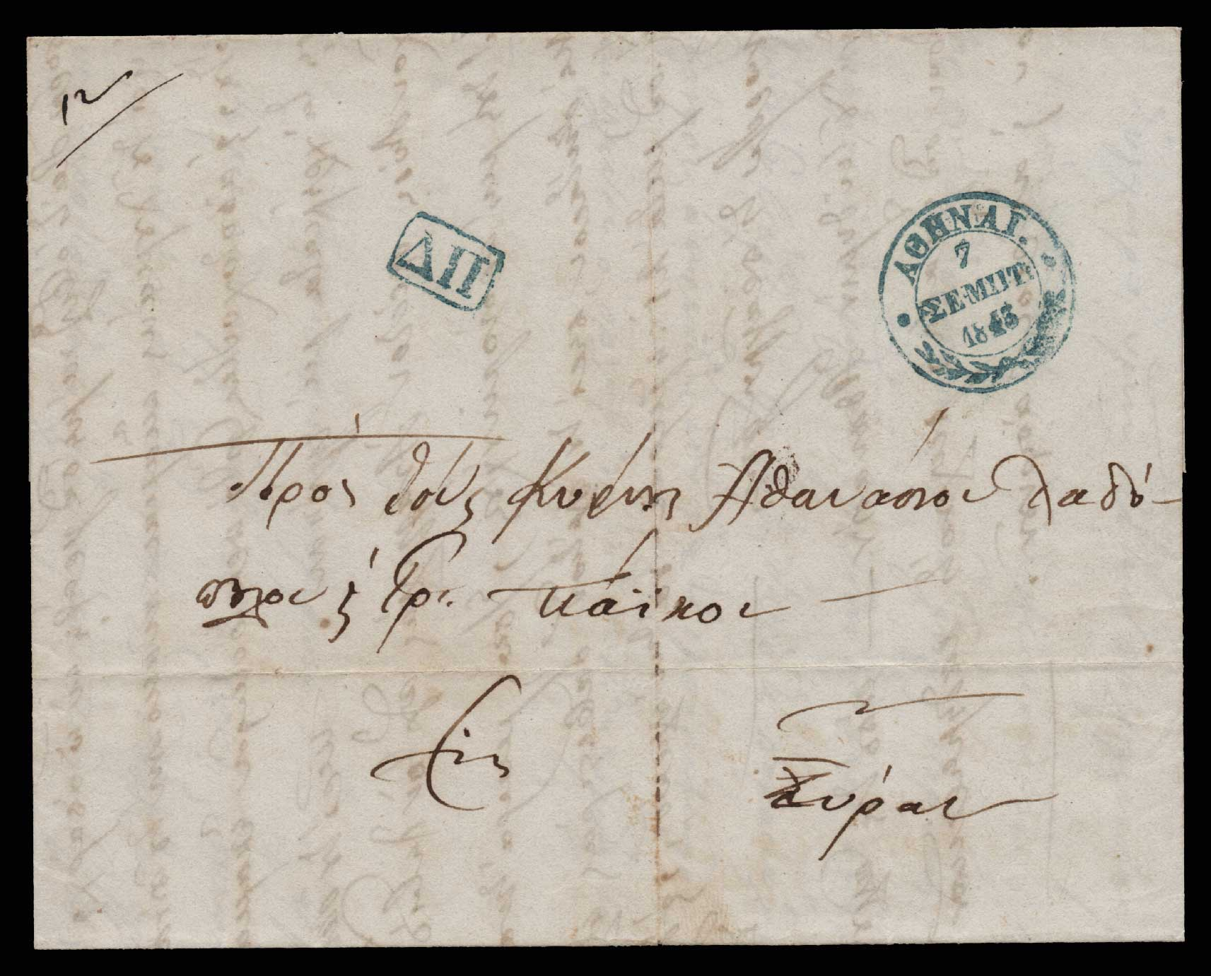 Lot 2 - - PREADHESIVES preadhesives -  Athens Auctions Public Auction 82 General Stamp Sale
