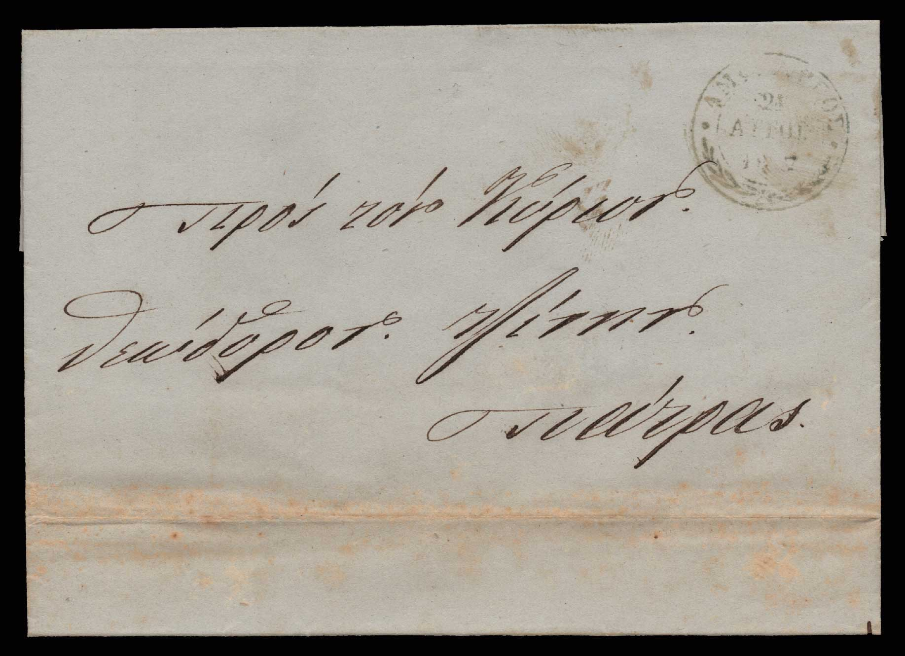 Lot 4 - - PREADHESIVES preadhesives -  Athens Auctions Public Auction 76 General Stamp Sale