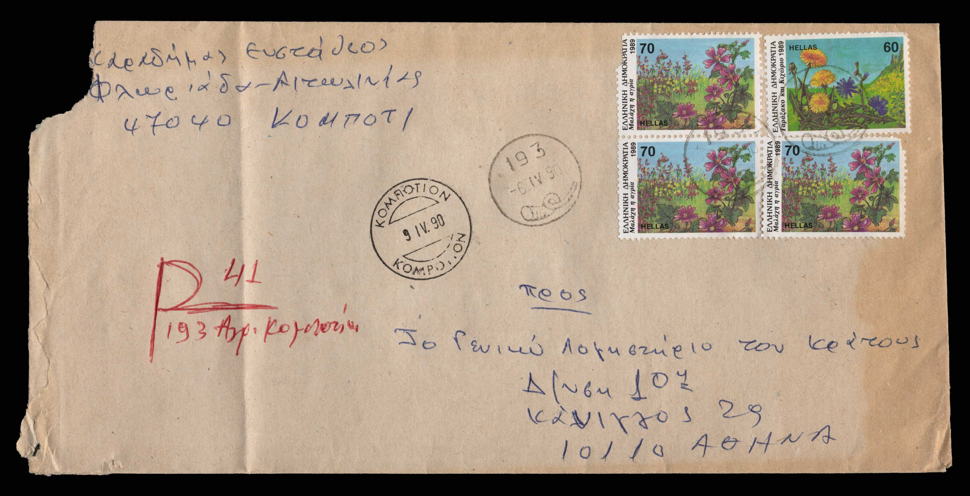 Lot 1232 - - CANCELLATIONS cancellations -  Athens Auctions Public Auction 73 General Stamp Sale