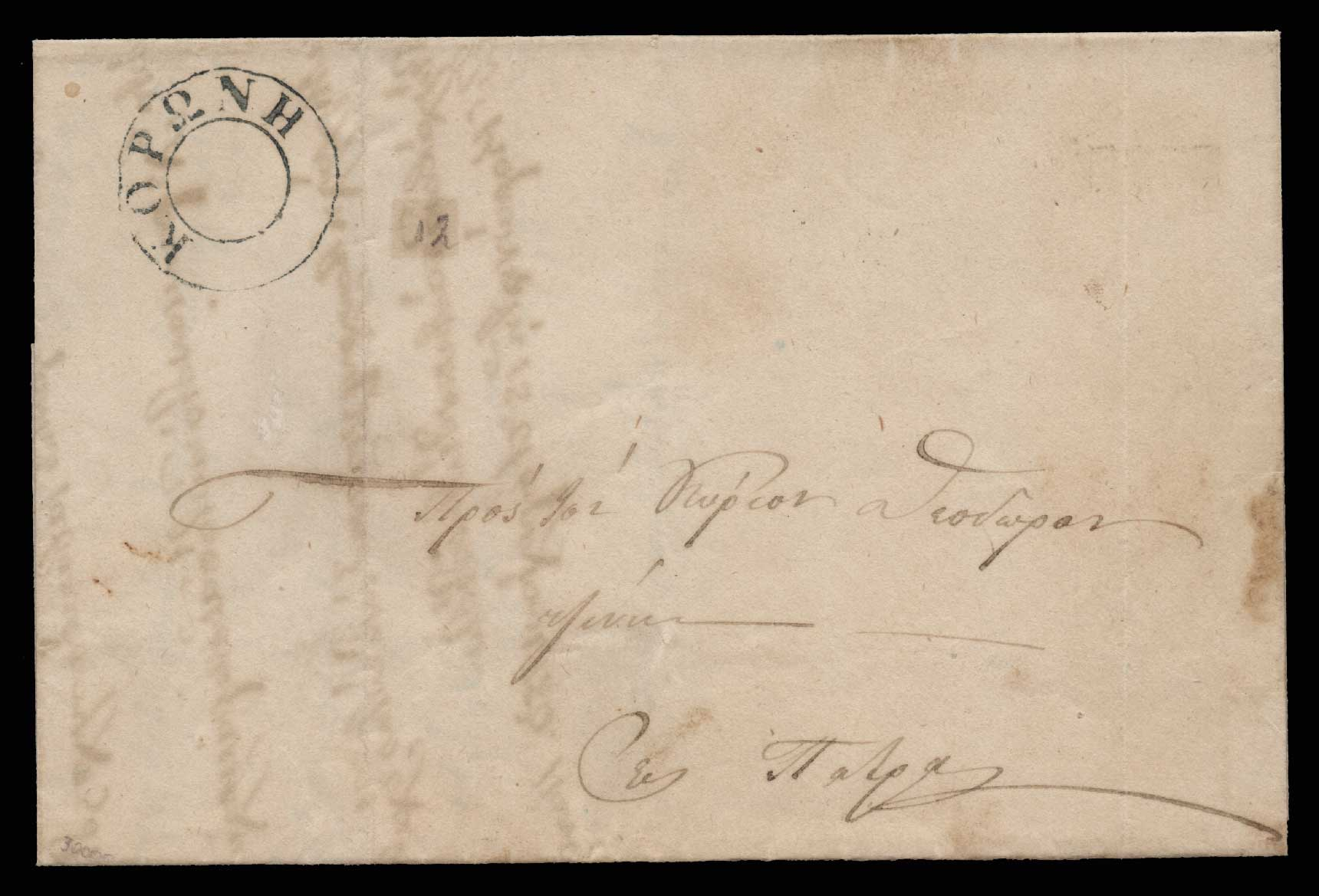 Lot 14 - - PREADHESIVES preadhesives -  Athens Auctions Public Auction 74 General Stamp Sale