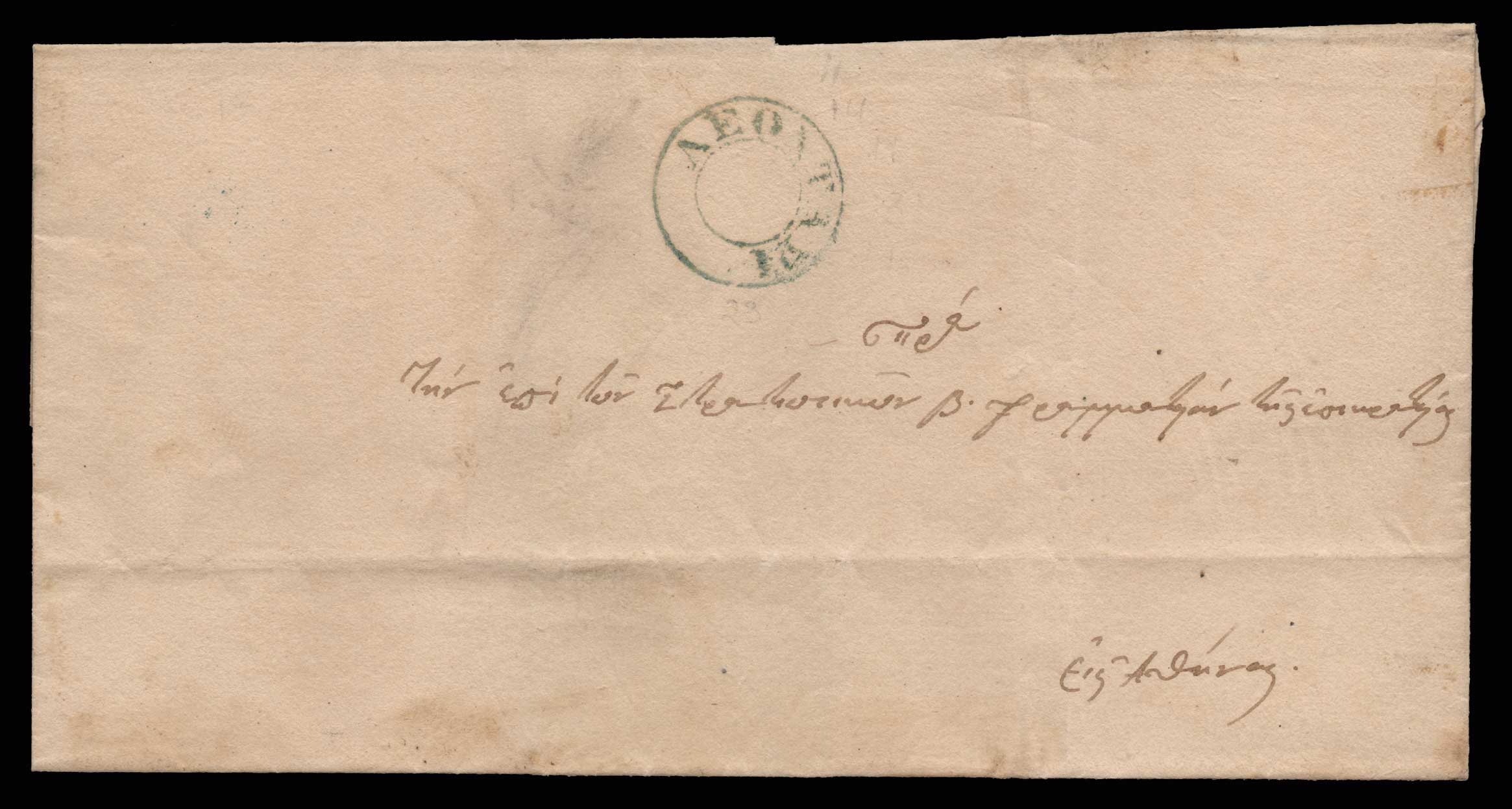 Lot 17 - - PREADHESIVES preadhesives -  Athens Auctions Public Auction 74 General Stamp Sale
